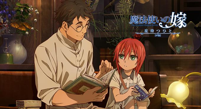 Mahoutsukai no Yome: Hoshi Matsu Hito anime