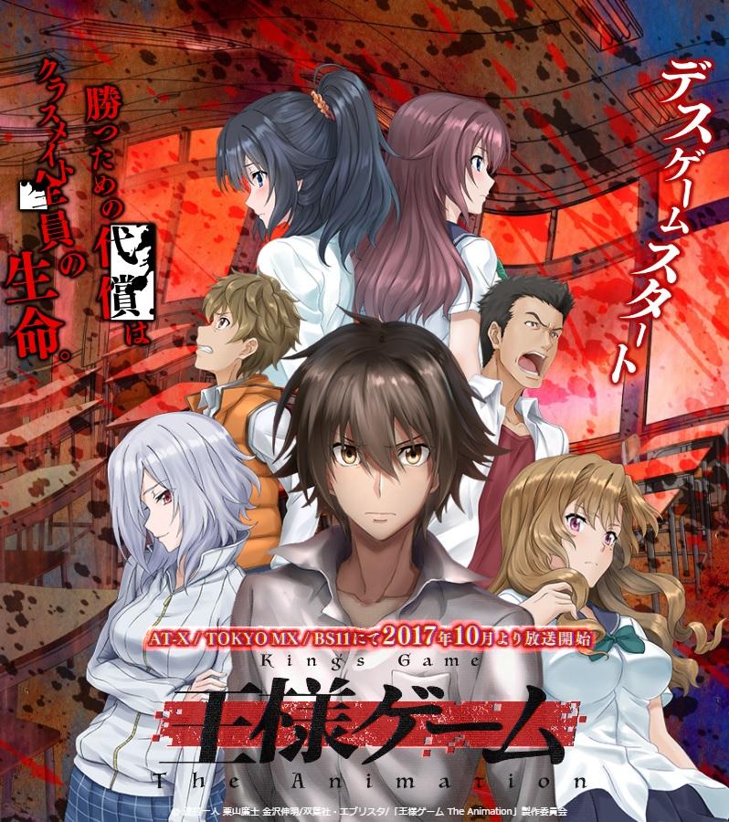 ousama game kings game anime poster