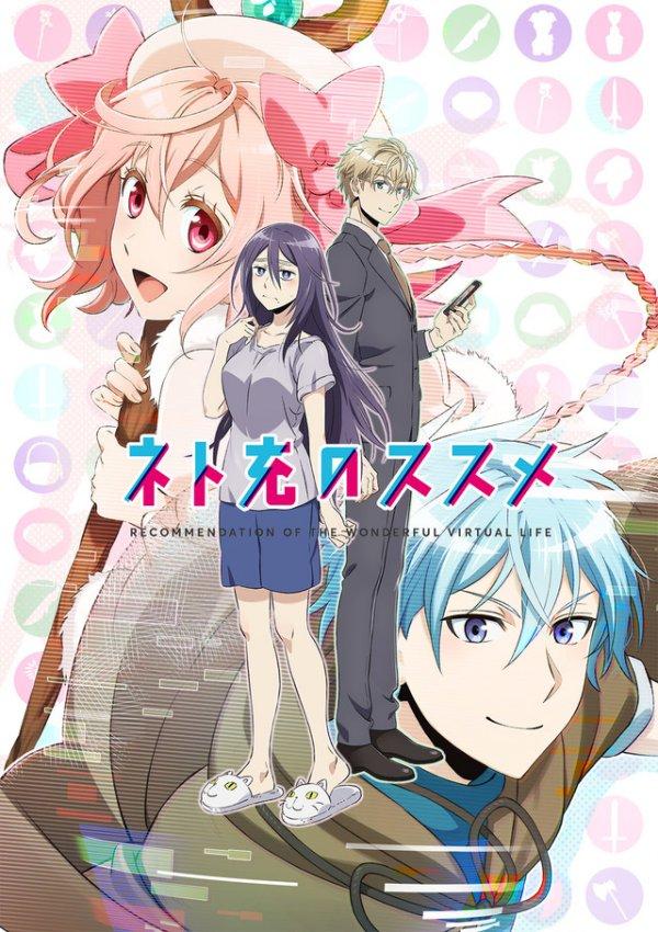 Net-Juu no Susume poster