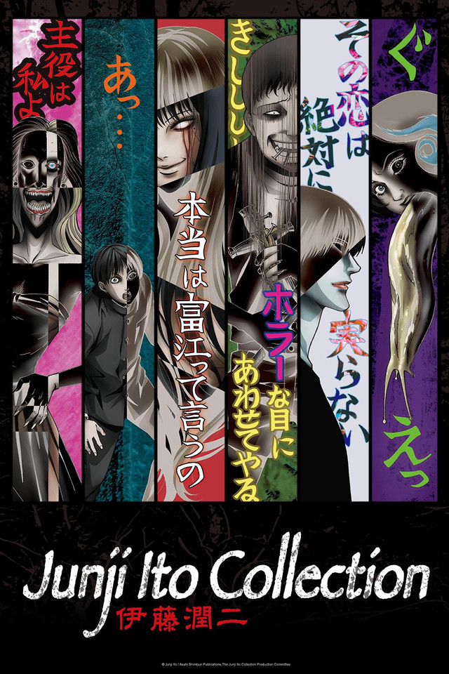 junji-ito-collection-poster