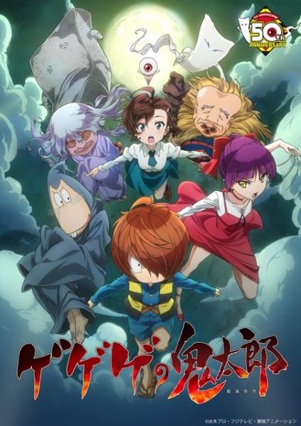 Gegege-no-Kitarou-2018-guia de animes da temporada abril primavera 2018