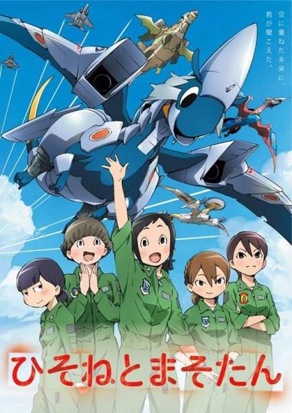 Hisone-to-Maso-tan-guia de animes da temporada abril primavera 2018