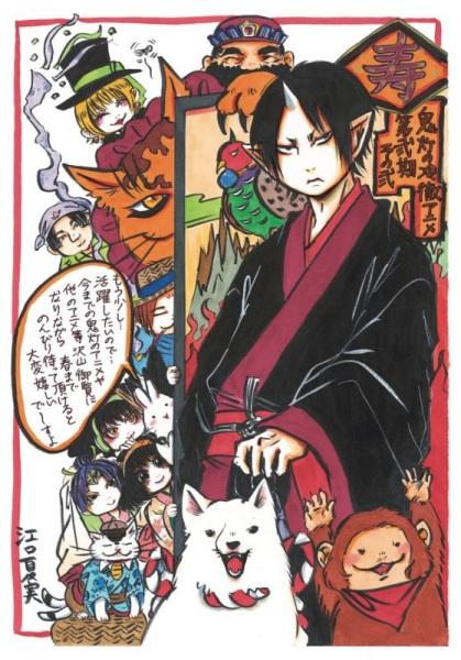 Hoozuki-no-Reitetsu-2nd-Season-Sono-Ni-guia de animes da temporada abril primavera 2018