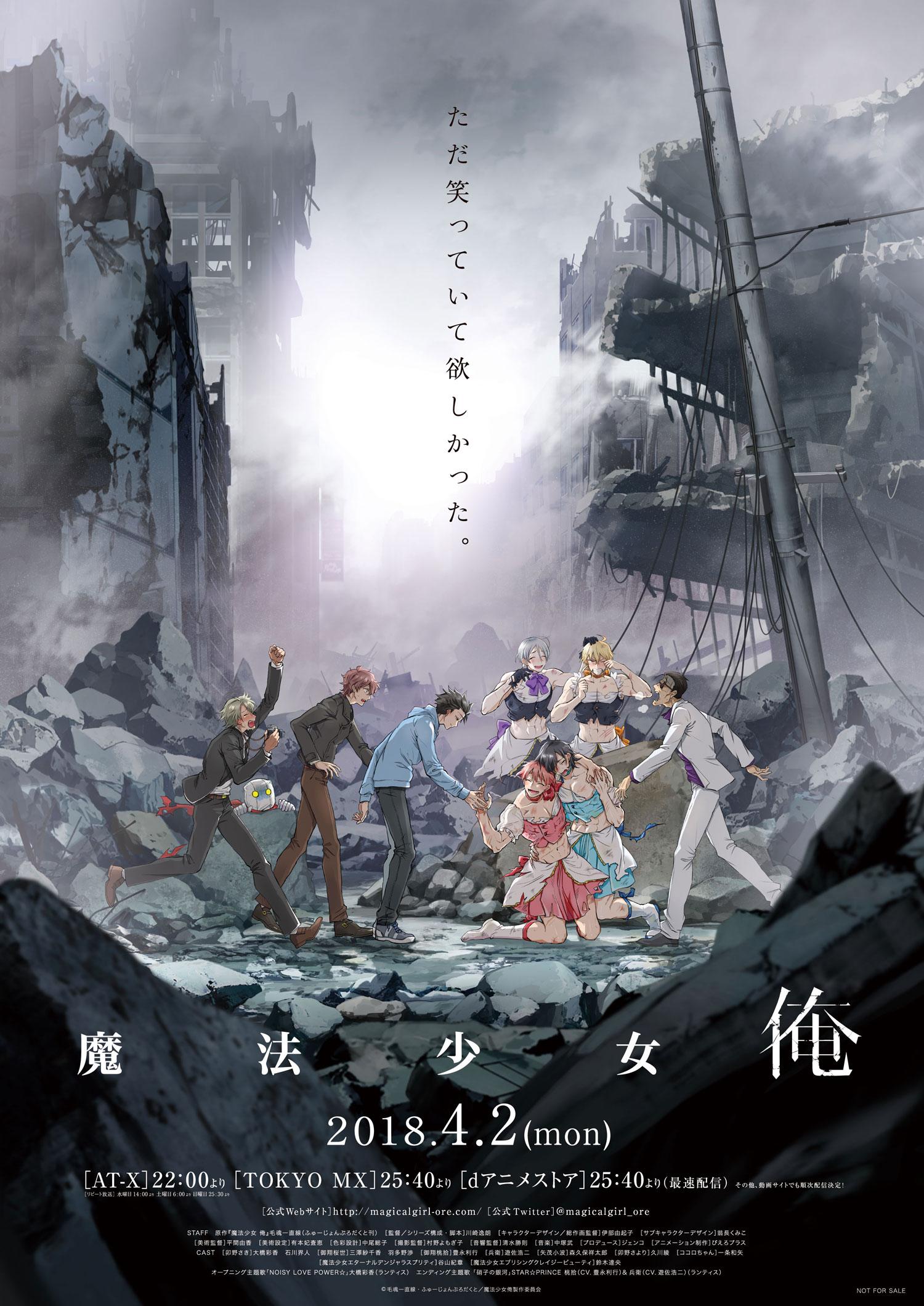 Mahou-Shoujo-Ore-guia de animes da temporada abril primavera 2018