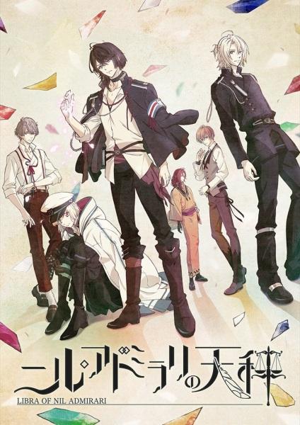 Nil-Admirari-no-Tenbin-Teito-Genwaku-Kitan-guia de animes da temporada abril primavera 2018