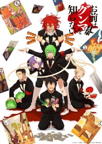 Omae-wa-Mada-Gunma-wo-Shiranai-guia de animes da temporada abril primavera 2018