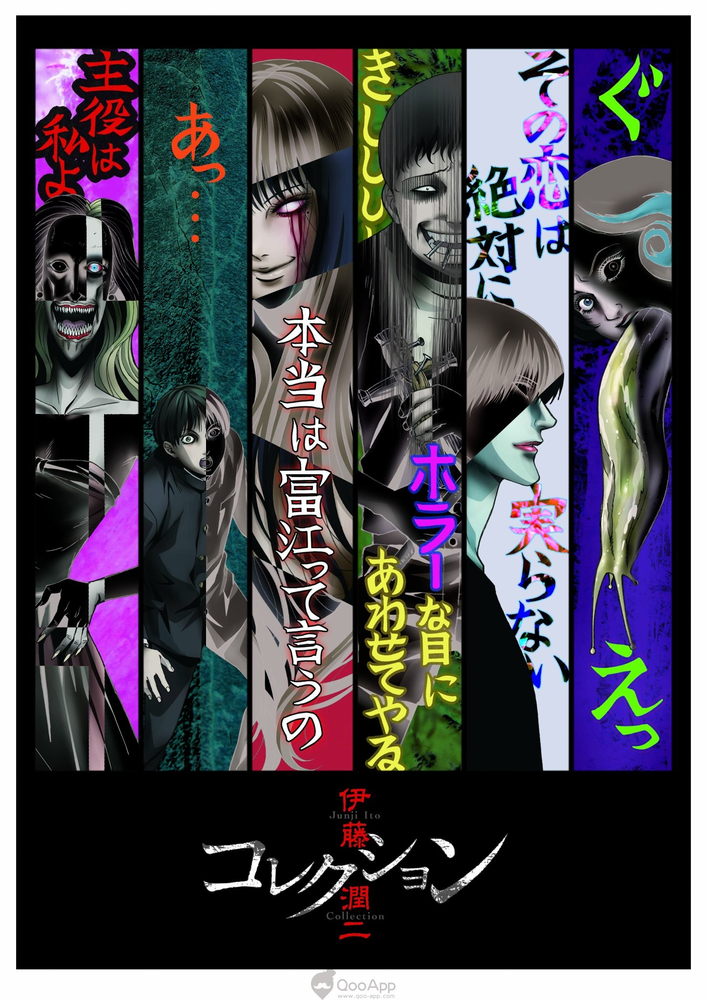 junji-ito-collection-resenha-poster
