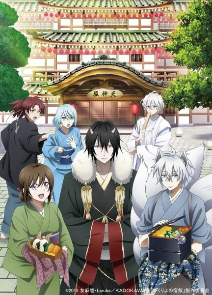 kakuriyo-no-yadomeshi-guia de animes da temporada abril primavera 2018