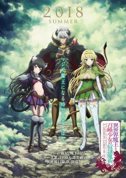 Guia de animes da temporada Julho (Verão) 2018 - isekai maou