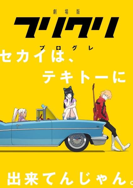 Guia de animes da temporada Julho (Verão) 2018-flcl-progressive