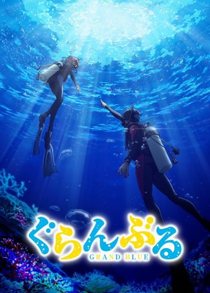 Guia de animes da temporada Julho (Verão) 2018-grand-blue.jpg
