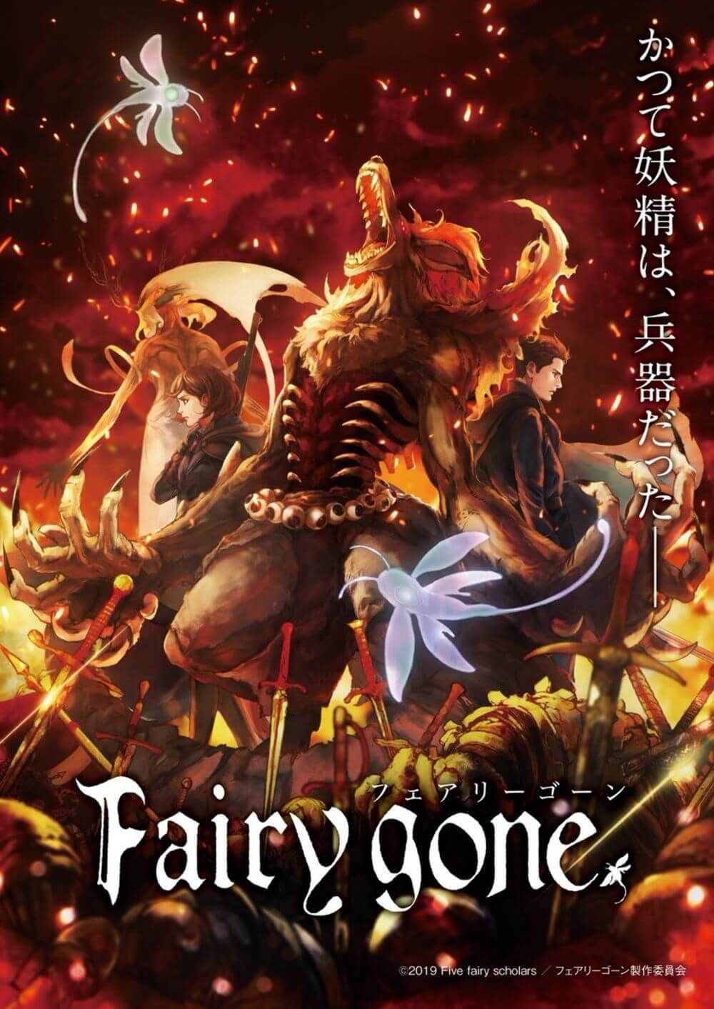 fairy-gone-anime-poster-01