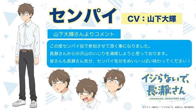 Os Personagens de Ijiranaide, Nagatoro-san