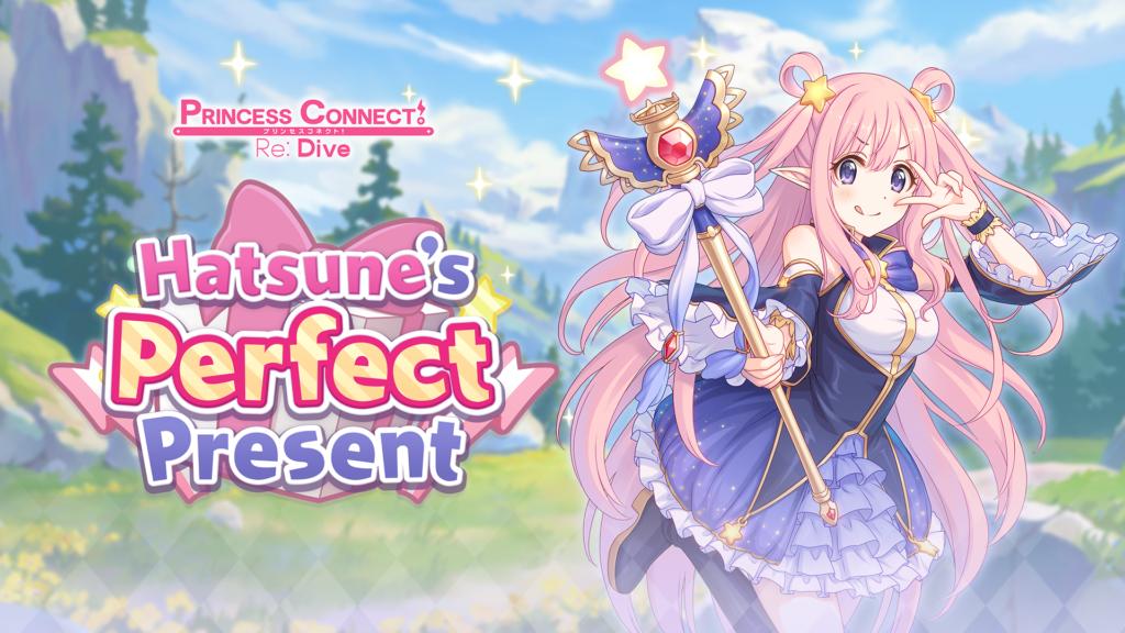 Uma Nova História Começa em Princess Connect!