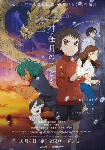 Kamiarizuki no Kodomo - Temporada animes outubro 2021