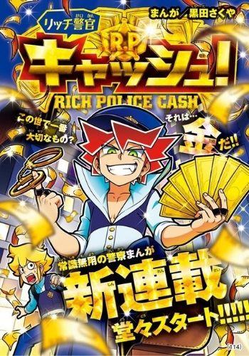 Rich Kaikan Cash! - Temporada animes outubro 2021