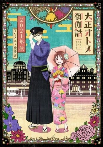 Taishou Otome Otogibanashi - Temporada animes outubro 2021