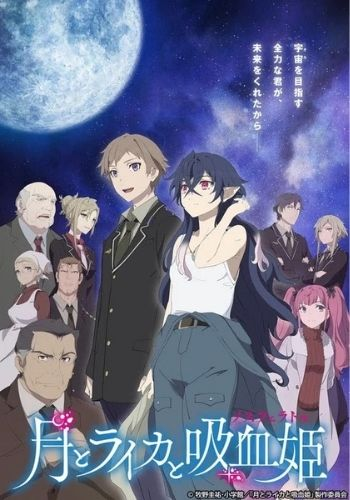 Tsuki to Laika to Nosferatu - Temporada animes outubro 2021