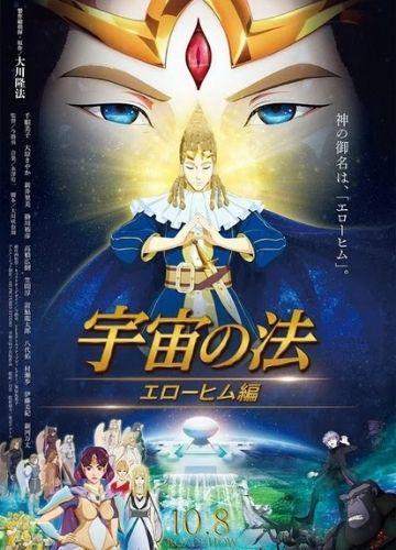 Uchuu no Hou: Elohim-hen - Temporada animes outubro 2021